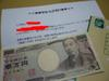 Picture_1511_money