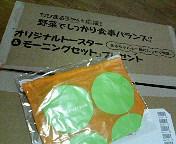 久々、箱もの〜☆